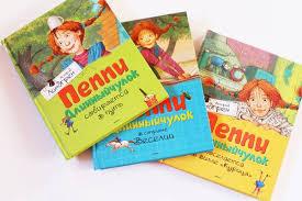 """Пеппи Длинный Чулок, в трёх книгах (фото обзор). """"Махаон"""". Серия ..."""