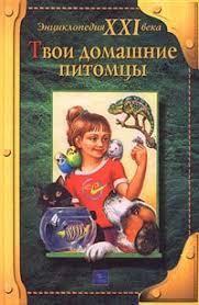 """Книга """"Твои домашние питомцы"""" – купить книгу с быстрой доставкой в  интернет-магазине OZON"""