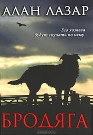 Алан Лазар - Бродяга